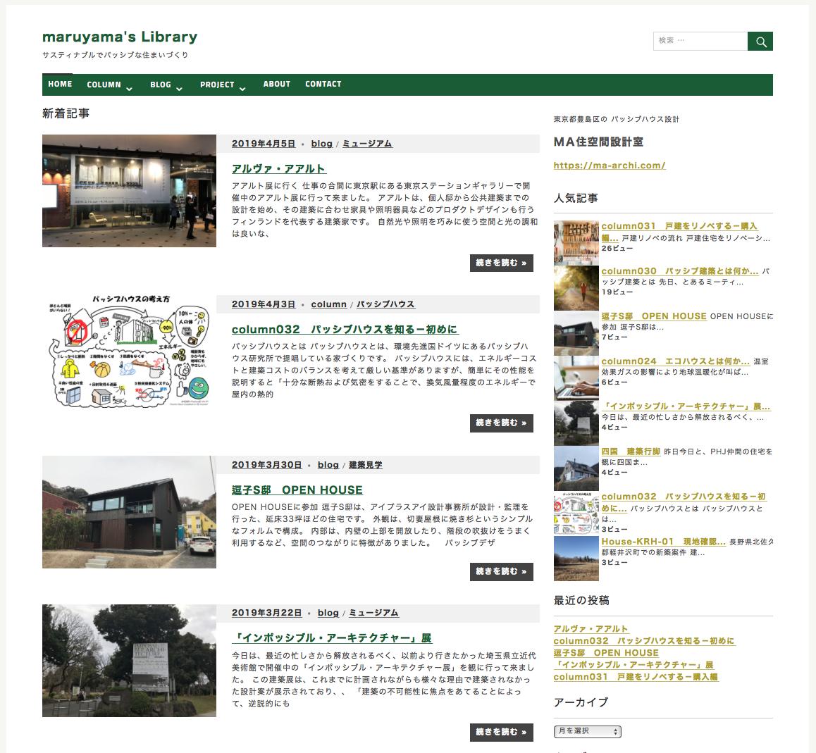 新ブログLibraryデザイン https://ma-archi.com/library/