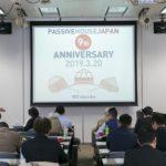 パッシブハウス・ジャパン設立9周年記念大会