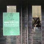 愛知・岐阜を巡る建築の旅