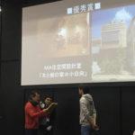 第4回日本エコハウス大賞 公開審査