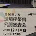 第19回JIA環境建築賞